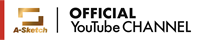 A-Sketch YouTubeチャンネルはこちら